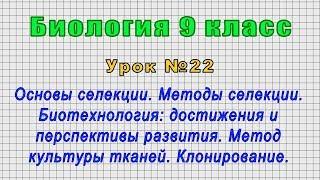 Биология 9 класс (Урок№22 - Основы селекции.Методы селекции.Биотехнология:достижения и перспективы.)