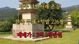 경주 남산 촌집 한옥매매
