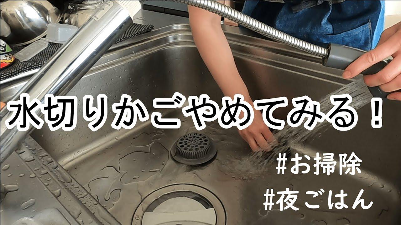 水切り かご 掃除