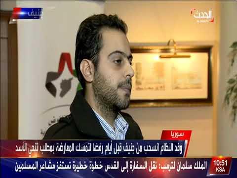 لقاء مهند دليقان على قناة العربية الحدث 05/12/2017  - 21:22-2017 / 12 / 5