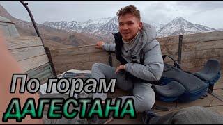 Южный ДАГЕСТАН   Жизнь лезгинов   Самое южное село России  