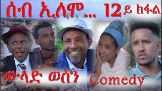MARA E.- Eritrean Comedy 2020, ሰብ ኢለሞ - ውላድ ወሰን,  Seb Elomo Part 12. By Memhr Teame Arefaine