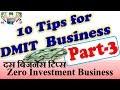 DMIT Test, Business, Software & Franchise, 10 Tips (Part- 3) HD Video