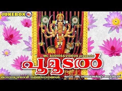 ഭക്തിസാന്ദ്രമായ സൂപ്പർഹിറ്റ് ദേവീഗീതങ്ങൾ  | Poomoodal | Hindu Devotional Songs Malayalam