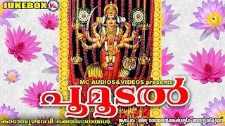 ഭക്തിസാന്ദ്രമായ സൂപ്പർഹിറ്റ് ദേവീഗീതങ്ങൾ    Poomoodal   Hindu Devotional Songs Malayalam