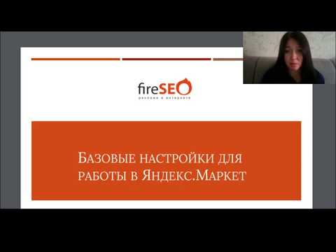 Базовые настройки стратегии для Яндекс.Маркет и PriceLabs | FireSEO
