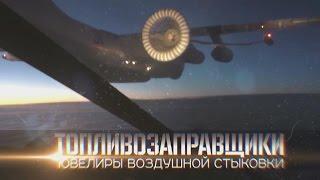 «Военная приемка»  Топливозаправщики  Ювелиры воздушной стыковки