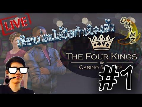 LIVE Four kings casino and slots #1 เซียนบ่อนถือกำเนิดแล้ว Ft.Progress89, WoplastnightTV
