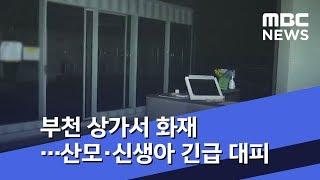 부천 상가서 화재…산모·신생아 긴급 대피 (2019.1…
