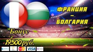 Франция Болгария Товарищеский матч 8 06 2021 Прогноз и Ставки на Футбол