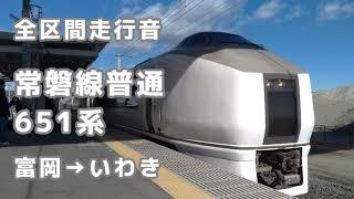 【全区間走行音】651系 普通 富岡→いわき