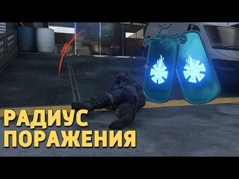 Радиус поражения /Call of Duty: Black Ops 4