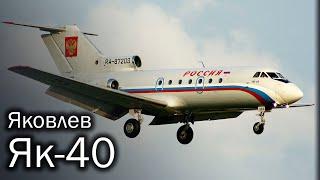 Як-40 | Магистрал для деревни