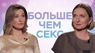 Лариса Суркова / Измены // Больше чем секс