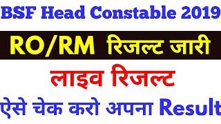 BSF HEAD CONSTABLE RESULT 2019|| RO /RM RESULT 2019 || SUPER STUDY