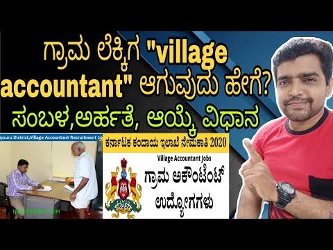 Village accountant ಆಗುವುದು ಹೇಗೆ?