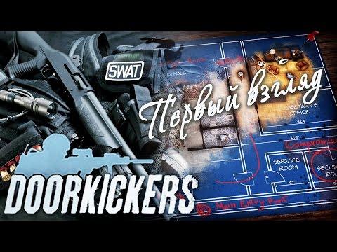 """Первый взгляд на тактический RTS-RPG симулятор действий спецназа """"Door Kickers"""""""