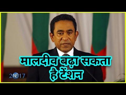 आखिर Maldives से India क्या परेशानी हो सकती है