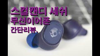 스컬캔디 세쉬 무선이어폰 리뷰.