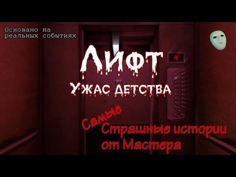 Лифт Страшная История (Реальная История)