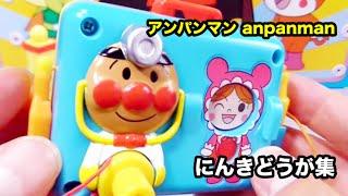 anpanman アンパンマン おもちゃ トイキッズ 人気動画連続再生 thumbnail
