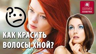 Как красить волосы хной ? Каким волосам подойдет хна ? Бесцветная хна. Как выбрать правильную хну ?