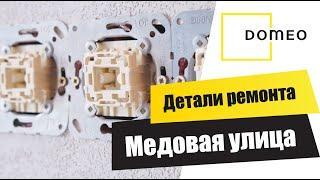 РЕМОНТ на Медовой улице