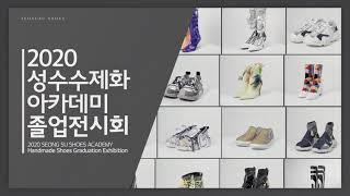 [2020 성수수제화 아카데미] 디자인스쿨 영상 룩북_…