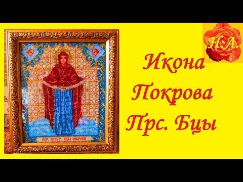 Вышивка бисером Икона Покрова Пресвятой Богородицы