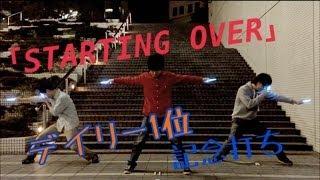 「STARTING OVER」 デイリーランキング1位おめでとうございます!! 大...