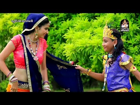 KINJAL DAVE - MAIYARAN | FULL VIDEO | JANMASTAMI SONG | LATEST GUJARATI DJ SONG 2017 | RDC GUJARATI