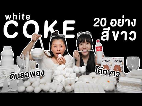 กินอาหารสีขาว 20 อย่าง ดินกินได้ โค้กขาว asmr white vs Coke 24 ชั่วโมง