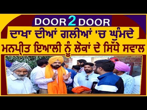 Door 2 Door : Special Show with Manpreet Singh Ayali in Streets of Dakha