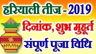 Hariyali Teej 2019 Date Time Shubh Muhurt  हरियाली तीज तिथि मुहूर्त पूजा विधि