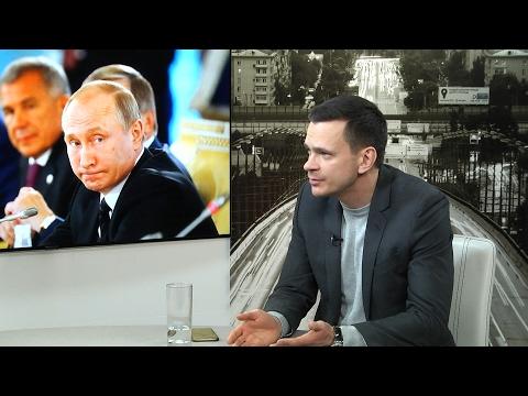 Чего Путин боится?
