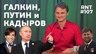 Галкин о Путине, Кадыров и население России. RNT #107