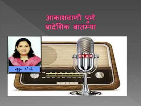 Akashvani Pune Regional News @7.10am 30 07 2018