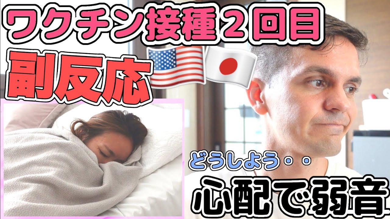 【ワクチン接種2回目の副反応】アメリカ人パパが、弱音を💦感動😢💕【国際結婚】海外生活|海外育児|2児ママライフ