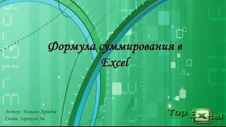 Формула суммирования в Excel(В данном видео мы изучим как работает формула суммирования в Excel. Рассмотрим как сделать автосумму в Excel...., 2015-10-04T15:34:03.000Z)