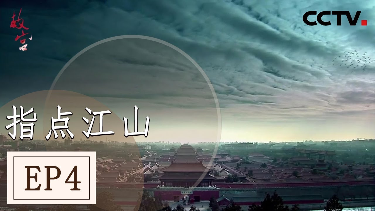 《故宫》第四集 指点江山 | CCTV纪录