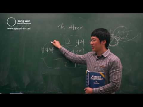 Songwon Korean Grammar for Speaking Free Lesson Unit 26 'After'
