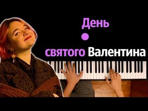 Алена Швец - День святого Валентина ● караоке | PIANO_KARAOKE ● ᴴᴰ + НОТЫ & MIDI