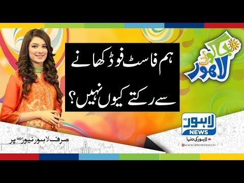 Jaago Lahore Episode 441 - Part  1/4 - 28 June 2018