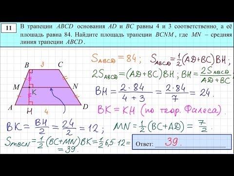 ОГЭ по математике. Задача 11-2
