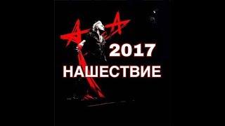 АЛИСА. НАШЕСТВИЕ 2017.