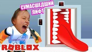 ЧОКНУТЫЙ ЛИФТ в РОБЛОКС Вики Шоу Плей