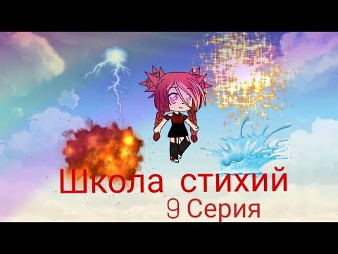 Школа стихий/9 серия/финал/Gacha Life.