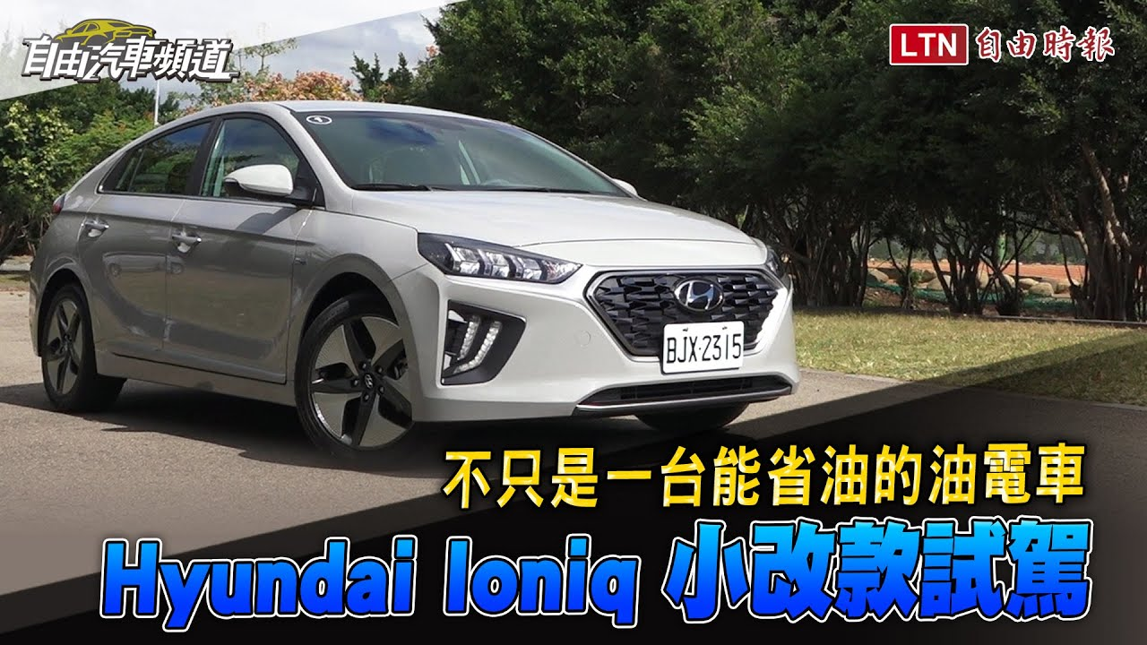 不只是一台能省油的油電車!Hyundai Ioniq 小改款試駕