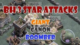 Builder hall 7 3 Star attack strategy  Giant Cannon Bomber / 장인기지 7홀  3별 자이언트, 대포 카트, 폭탄병