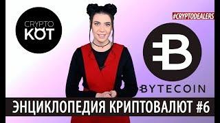 Что такое криптовалюта ByteCoin? Майнинг криптовалюты на смартфоне и пк. Crypto Кот. Cryptodealers